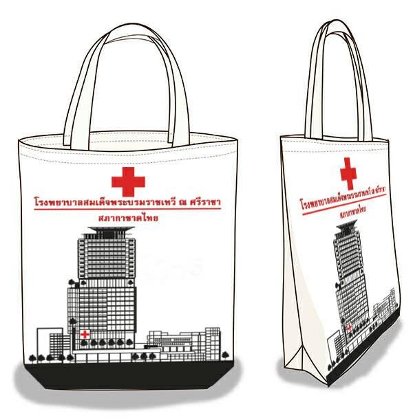 ถุงผ้าดิบ, กระเป๋าผ้าดิบ, ของชำร่วย,หน่วยงาน, โรงพยาบาล, ลดโลกร้อน, ผ้าดิบลายสอง, ผ้าแคนวาส, สกรีนลาย, baginlove.com