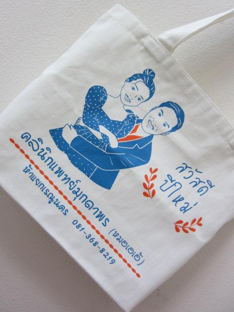 ถุงผ้าดิบ, กระเป๋าผ้าดิบ, ถุงผ้า, ลดโลกร้อน, สกรีนลาย, งานเกษียณ,งานออกแบบ, ดีไซน์, เกษียณอายุ, ราชการ, เอกชน, หน่วยงาน, สำเร็จรูป, ขายส่ง, ลายน่ารัก, จาก baginlove.com