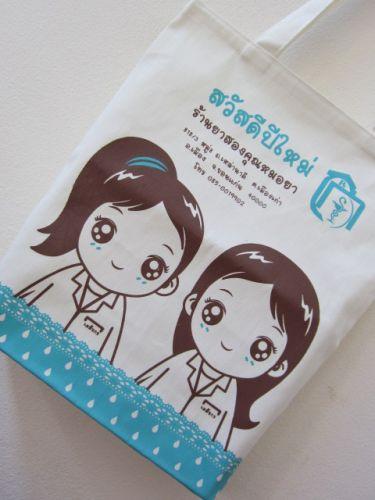 ถุงผ้าดิบ กระเป๋าผ้าดิบ ลดโลกร้อน ผ้าดิบลายสอง ผ้าแคนวาส สกรีนลาย จาก baginlove.co