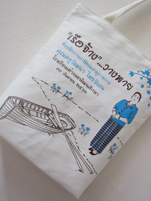 ถุงผ้าดิบ, กระเป๋าผ้าดิบ, ถุงผ้า, ลดโลกร้อน, สกรีนลาย, งานออกแบบ, งานเกษียณ, เกษียณอายุ, ราชการ, เอกชน, หน่วยงาน, ขายส่ง, ลายน่ารัก, จาก baginlove.com