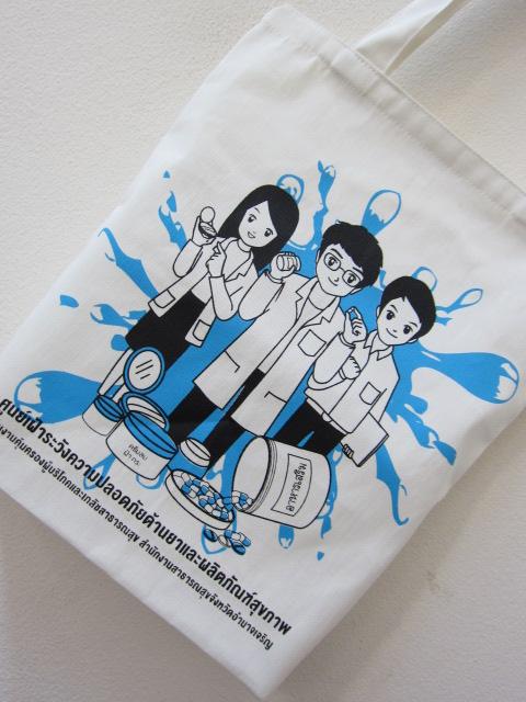ถุงผ้าดิบ, กระเป๋าผ้าดิบ, ของชำร่วย, หน่วยงาน, ลดโลกร้อน, ผ้าดิบลายสอง, ผ้าแคนวาส, สกรีนลาย, baginlove.com