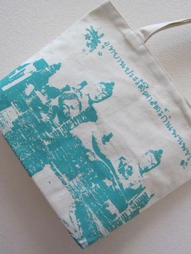 ถุงผ้าดิบ ลดโลกร้อน ของชำร่วย ลายสกรีน สร้าสรรค์ โดย baginlove.com