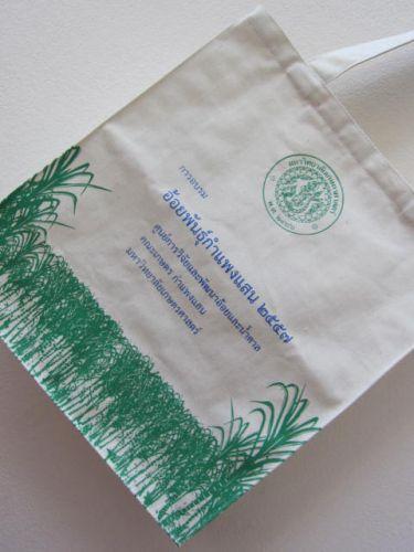 ถุงผ้า กระเป๋าผ้า ลดโลกร้อน สกรีนลาย ของ หน่วยงาน องค์กร จาก baginlove.com