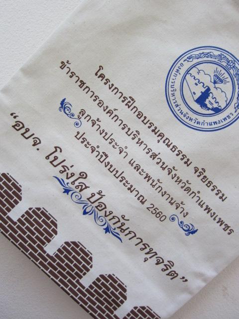 ถุงผ้าดิบ, กระเป๋าผ้าดิบ, หน่วยงาน,งานแต่ง, ลดโลกร้อน, ผ้าดิบลายสอง, ผ้าแคนวาส, สกรีนลาย, baginlove.com