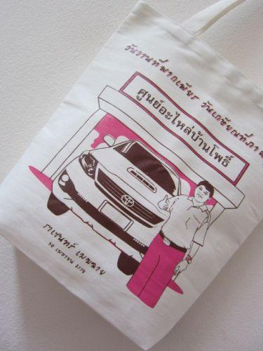 งานออกแบบ สกรีน ถุงผ้า ลดโลกร้อน ดีไซเนอร์ มืออาชีพ baginlove.com