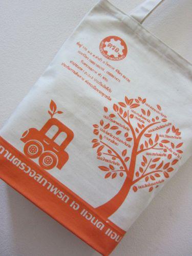 งานออกแบบสกรีน ถุงผ้า จากดีไซเนอร์ มืออาชีพ baginlove.com