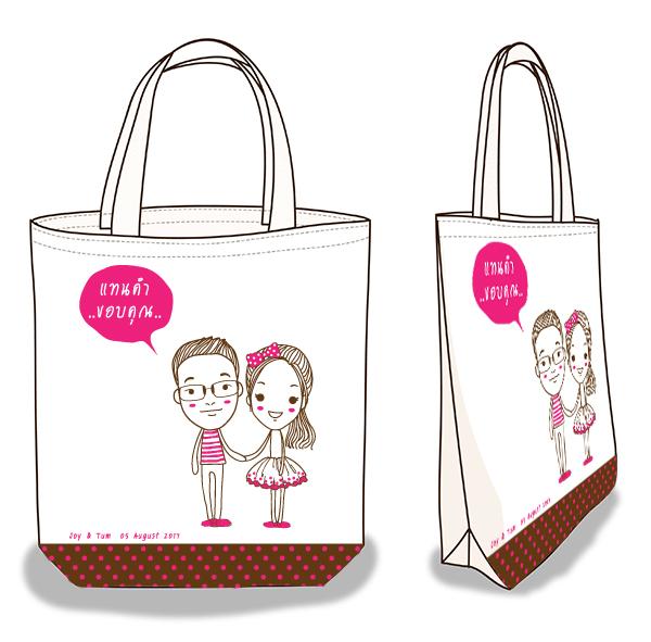 ออกแบบ, design, ถุงผ้าดิบ, กระเป๋าผ้าดิบ, ของชำร่วย,หน่วยงาน, บริษัท, ลดโลกร้อน, ผ้าดิบลายสอง, ผ้าแคนวาส, สกรีนลาย, baginlove.com ออกแบบ, design, ถุงผ้าดิบ, กระเป๋าผ้าดิบ, ของชำร่วย,หน่วยงาน, บริษัท, ลดโลกร้อน, ผ้าดิบลายสอง, ผ้าแคนวาส, สกรีนลาย, baginlove.com  งานออกแบบ ถุงผ้าของชำร่วยงานแต่ง คู่บ่าวสาวที่หลงรักเมืองชิบูย่า ในโตเกียวนะคะ งานออกมาหรูหราดูดีค่ะ