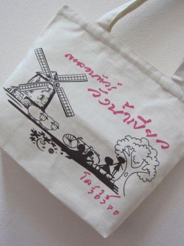 ถุงผ้า baginlove.com (ลายสกรีน ของลูกค้า)