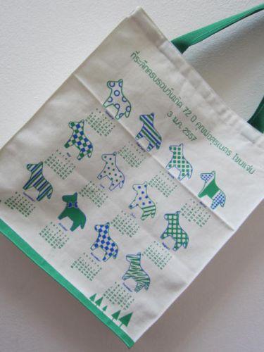 ถุงผ้า งานครบรอบวันเกิด baginlove.com