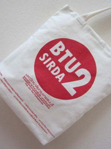 ถุงผ้า ของหน่วยงาน องค์กร baginlove.com