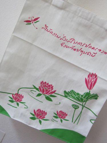 ถุงผ้า หน่วยงาน องค์กร baginlove.com