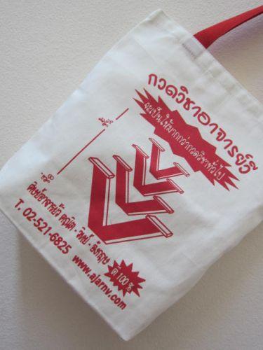 ถุงผ้า งานทั่วไป หน่วยงาน องค์กร baginlove.com