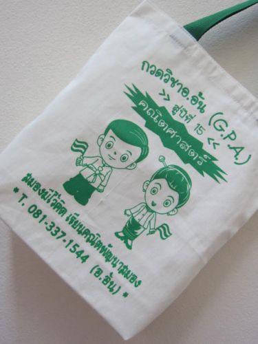 ถุงผ้า ทั่วไป ของหน่วยงาน องค์กร baginlove.com