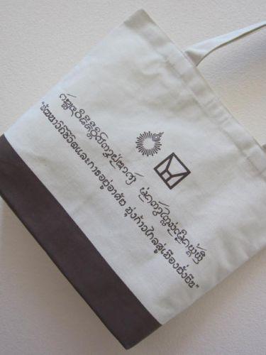 ถุงผ้า ทั่วไป หน่วยงาน องค์กร baginlove.com