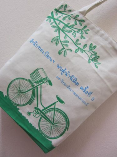 ถุงผ้า ของชำร่วย งานทั่วไป หน่วยงาน องค์กร baginlove.com