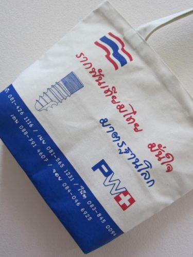 ถุงผ้าดิบ ลดโลกร้อน สกรีนลาย คุณลูกค้า โดย baginlove.com