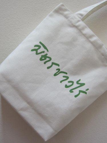 ถุงผ้าดิบ แคนวาส ลดโลกร้อน สกรีนลาย สร้างสรรค์ โดย baginlove.com