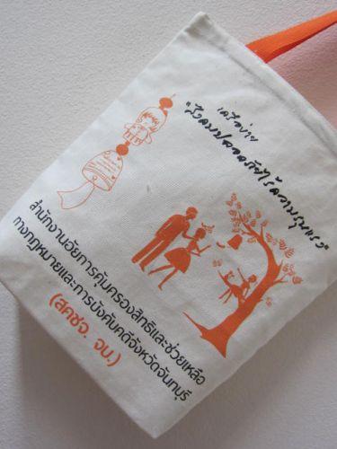 ถุงผ้า ของชำร่วย หน่วยงาน องค์กร สกรีนลาย ของคุณลูกค้า จาก baginlove.com