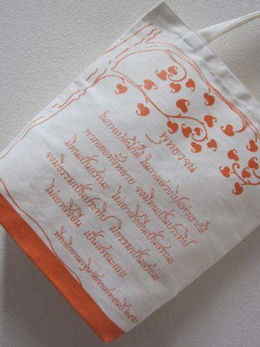 ถุงผ้า ของชำร่วย หน่วยงาน องค์กร สกรีนลาย จาก baginlove.com