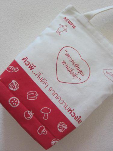 ถุงผ้าดิบ กระเป๋าผ้าดิบ ลดโลกร้อน ผ้าดิบลายสอง ผ้าแคนวาส สกรีนลาย จาก baginlove.com (ลายสกรีนของลูกค้า บริษัท คิวพี)