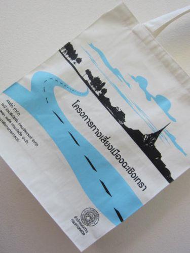 ถุงผ้า กระเป๋าผ้า ลดโลกร้อน ของชำร่วย หน่วยงาน องค์กร สกรีนลาย จาก baginlove.com (ลายสกรีนของคุณลูกค้า)