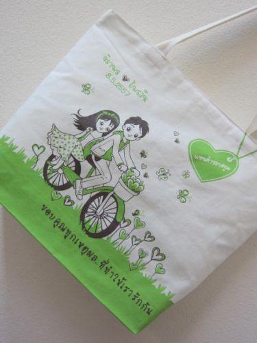 ของชำร่วย ถุงผ้า งานแต่ง baginlove.com
