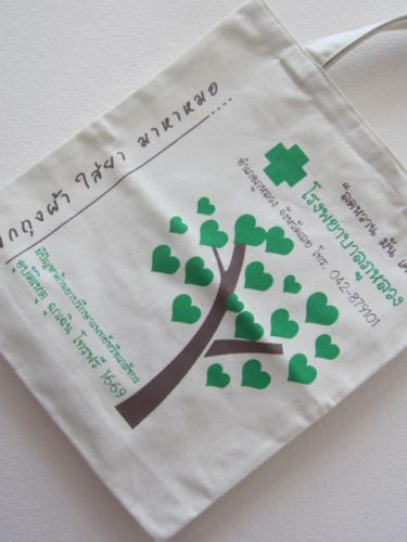 ถุงผ้า กระเป่าผ้า ลดโลกร้อน สกรีนลาย ใช้ในงาน โรงพยาบาล จาก baginlove.com