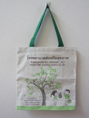 ถุงผ้า กระเป๋าผ้า ลดโลกร้อน สำหรับ โรงพยาบาล สกรีนลาย จาก baginlove.com