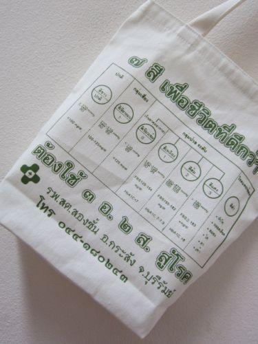 ถุงผ้าดิบ กระเป๋าผ้าดิบ ลดโลกร้อน ใช้งานใน โรงพยาบาล ผ้าดิบลายสอง ผ้าแคนวาส สกรีนลาย จาก baginlove.com