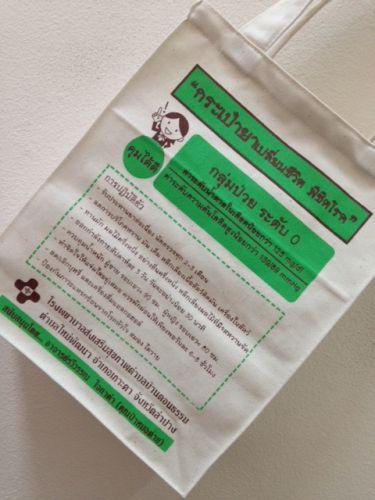 ถุงผ้าดิบ กระเป๋าผ้าดิบ สำหรับ โรงพยาบาล ลดโลกร้อน ผ้าดิบลายสอง ผ้าแคนวาส สกรีนลาย จาก baginlove.com