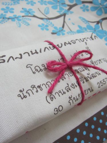 ถุงผ้า ของชำร่วย งานเกษียณอายุ baginlove.com