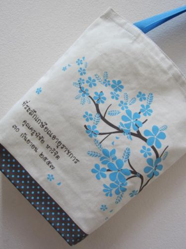 ถุงผ้า ของชำร่วย งานเกษียณอายุ