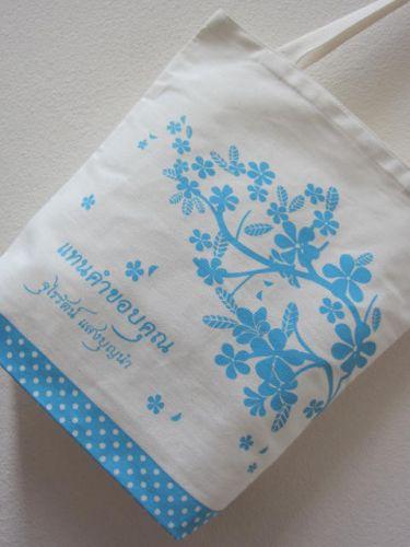 ถุงผ้าดิบ ลดโลกร้อน ของชำร่วย วันเกษียณอายุ ลายสกรีน สร้าสรรค์ โดย baginlove.com