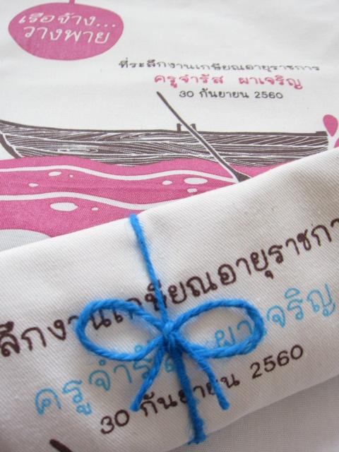 ถุงผ้าดิบ, กระเป๋าผ้าดิบ, ลดโลกร้อน, สกรีนลายสำเร็จรูป, ขายส่ง, พร้อมส่ง,ลายน่ารัก, จาก baginlove.com, เกษียณอายุ, ราชการ, หน่วยงาน, ครู, อาจารย์
