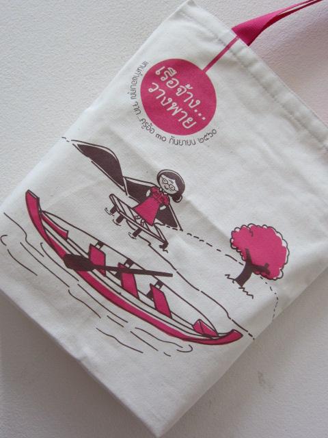 ถุงผ้าดิบ, กระเป๋าผ้าดิบ, ลดโลกร้อน, สกรีนลายสำเร็จรูป, ขายส่ง, พร้อมส่ง,ลายน่ารัก, จาก baginlove.com, เกษียณอายุ, ราชการ, หน่วยงาน, ครู, อาจารย์ ถุงผ้าดิบ, กระเป๋าผ้าดิบ, ลดโลกร้อน, สกรีนลายสำเร็จรูป, ขายส่ง, พร้อมส่ง,ลายน่ารัก, จาก baginlove.com, เกษียณอายุ, ราชการ, หน่วยงาน, ครู, อาจารย์ ถุงผ้าดิบ, กระเป๋าผ้าดิบ, ลดโลกร้อน, สกรีนลายสำเร็จรูป, ขายส่ง, พร้อมส่ง,ลายน่ารัก, จาก baginlove.com, เกษียณอายุ, ราชการ, หน่วยงาน, ครู, อาจารย์ ถุงผ้าดิบ, กระเป๋าผ้าดิบ, ลดโลกร้อน, สกรีนลายสำเร็จรูป, ขายส่ง, พร้อมส่ง,ลายน่ารัก, จาก baginlove.com, เกษียณอายุ, ราชการ, หน่วยงาน, ครู, อาจารย์