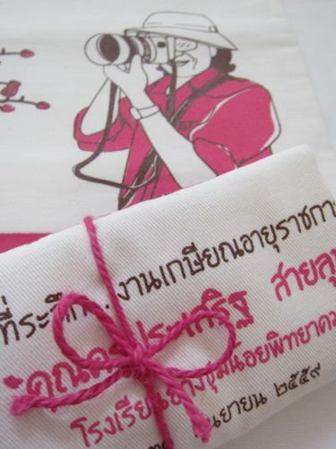 ถุงผ้างานเกษียณอายุ ถุงผ้าดิบ กระเป๋าผ้าดิบ ลดโลกร้อน สกรีนลายสำเร็จรูป ขายส่ง ลายน่ารัก จาก baginlove.com