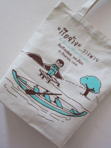ถุงผ้า กระเป๋าผ้า ลดโลกร้อน ของชำร่วย ของที่ระลึก สกรีนลาย งานเกษียณ เรือจ้าง วางพาย