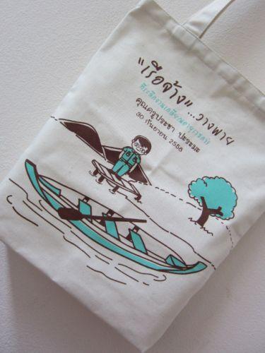 รูป ถุงผ้า กระเป๋าผ้า ลดโลกร้อน ของชำร่วย งานเกษียณอายุ ราชการ หน่วยงาน
