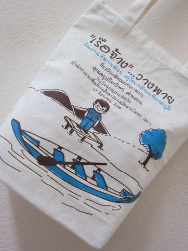 ถุงผ้าดิบ กระเป๋าผ้าดิบ ลดโลกร้อน ผ้าดิบลายสอง ผ้าแคนวาส สกรีนลาย จาก baginlove.com ถุงผ้างานเกษียณอา