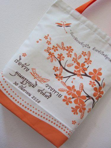 ถุงผ้าดิบ กระเป๋าผ้าดิบ ลดโลกร้อน ของชำร่วย ของที่ระลึก งานเกษียณ ผ้าดิบลายสอง ผ้าแคนวาส สกรีนลาย จาก baginlove.com