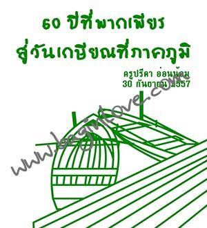 แบบสกรีน ถุงผ้า งานเกษียณ ปี 2557 baginlove.com