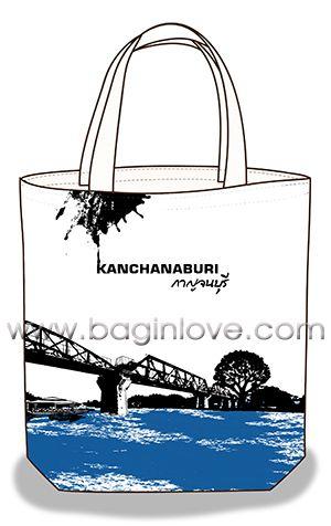 ถุงผ้าดิบ กระเป๋าผ้าดิบ ลดโลกร้อน ผ้าดิบลายสอง ผ้าแคนวาส สกรีนลาย จาก baginlove.com กาญจนบุรี