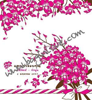 ลายสกรีน ถุงผ้า ลดโลกร้อน ของชำร่วยงานแต่ง สร้างสรรค์ โดย baginlove.com