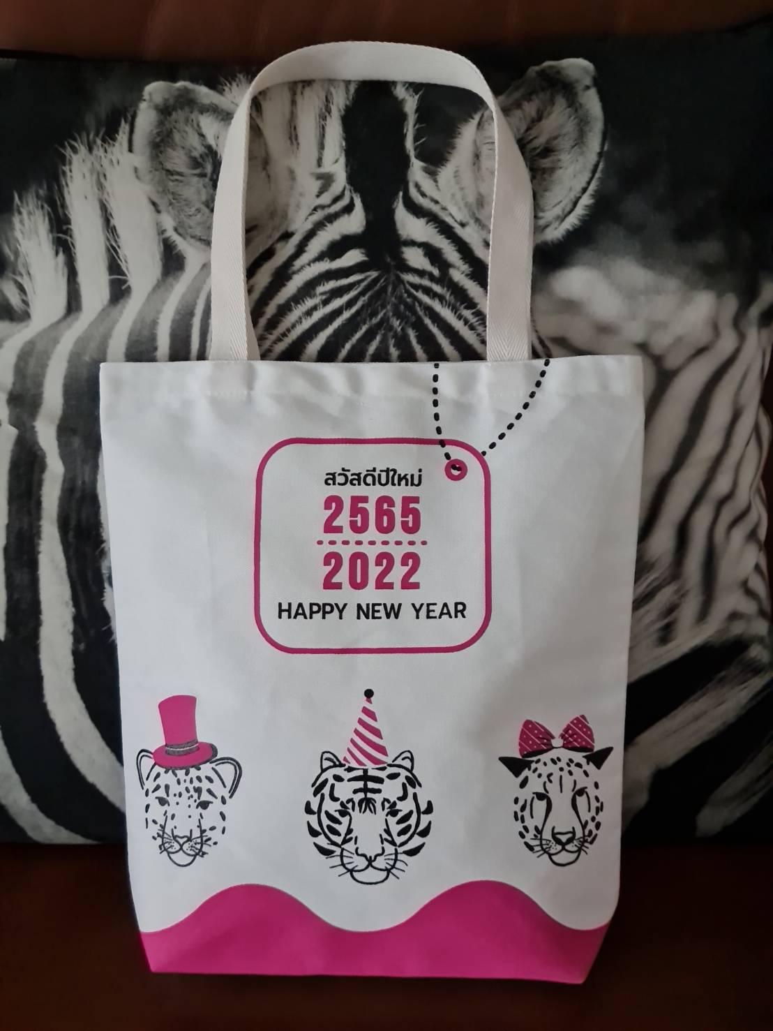 ถุงผ้าดิบ, กระเป๋าผ้าดิบ, ถุงผ้า, ลดโลกร้อน, สกรีนลาย, ปีใหม่, งานปีใหม่, สวัสดีปีใหม่ 2022, Happy New Year 2022, ปีเสือ, tiger, งานออกแบบ, ดีไซน์, ของขวัญ, ของชำร่วย, ราชการ, เอกชน, หน่วยงาน, สำเร็จรูป, ขายส่ง, ลายน่ารัก, จาก baginlove.com
