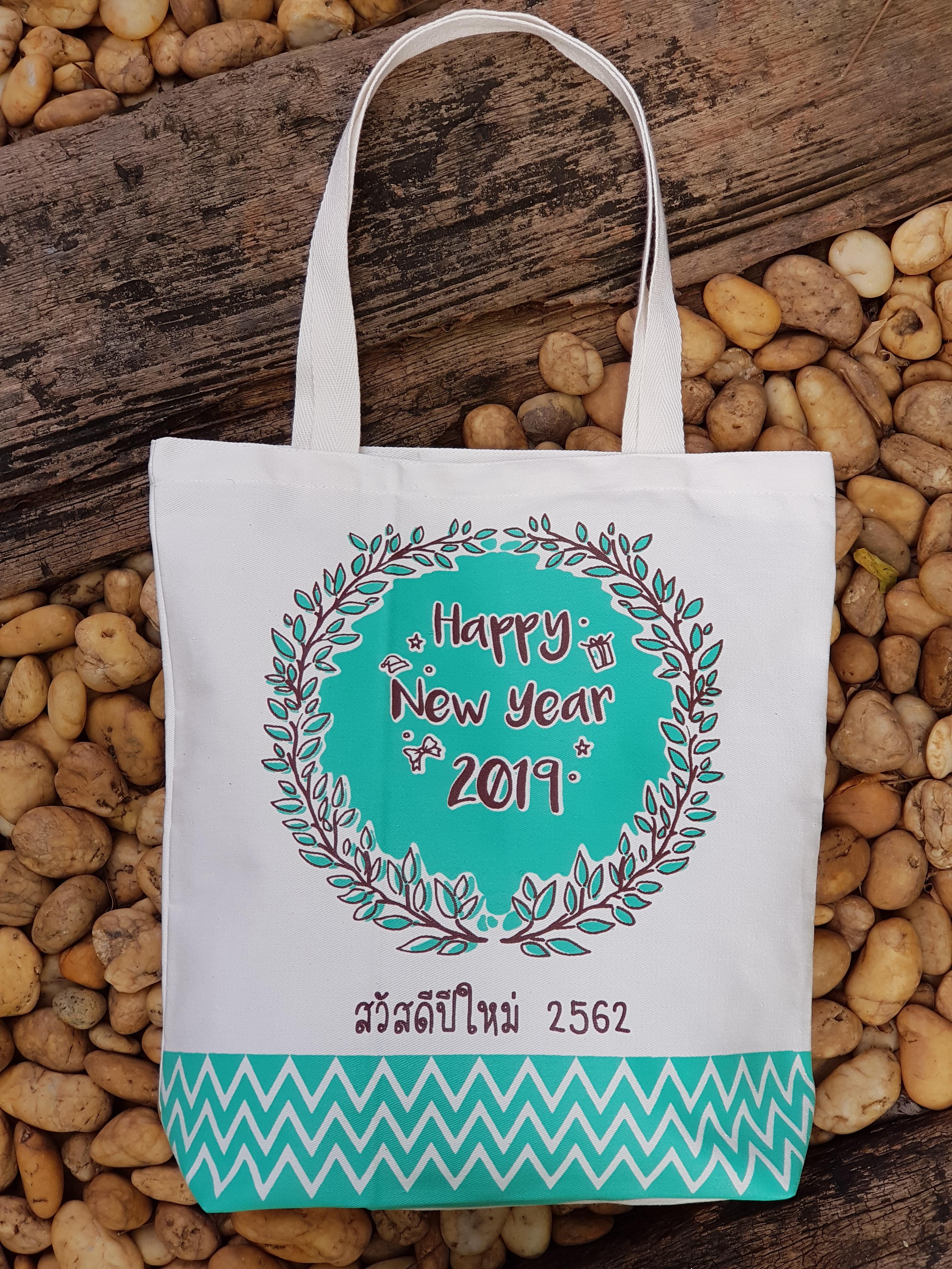 งานพิมพ์, ดิจิตอล, หลากสี, ดีไซน์, สกรีน, ถุงผ้าดิบ, กระเป๋าผ้าดิบ, ถุงผ้า, สวัสดีปีใหม่, ปีใหม่, 2562, 2019, happy new year, ลดโลกร้อน, สกรีนลายสำเร็จรูป, ขายส่ง, ลายน่ารัก, จาก baginlove.com