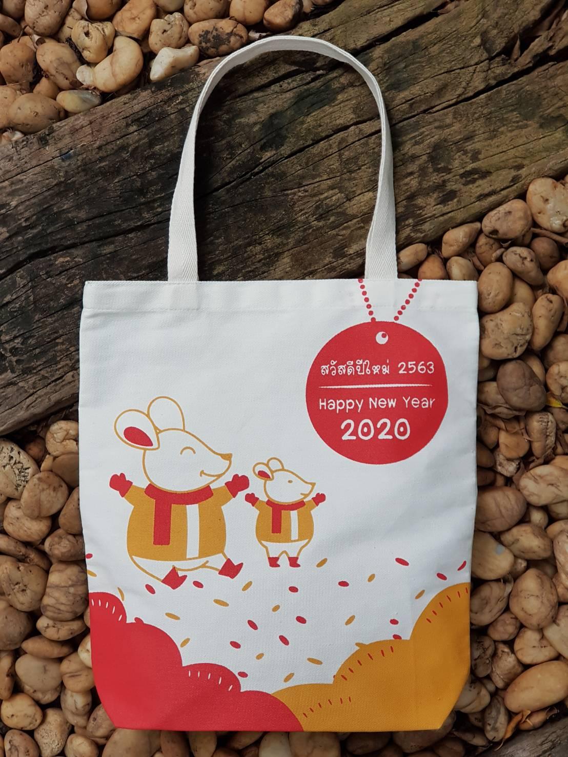 ถุงผ้าดิบ, กระเป๋าผ้าดิบ, ถุงผ้า, ลดโลกร้อน, สกรีนลาย, ปีใหม่, งานปีใหม่, สวัสดีปีใหม่ 2020, Happy New Year 2020, ปีหนู, งานออกแบบ, ดีไซน์, ของขวัญ, ของชำร่วย, ราชการ, เอกชน, หน่วยงาน, สำเร็จรูป, ขายส่ง, ลายน่ารัก, จาก baginlove.com