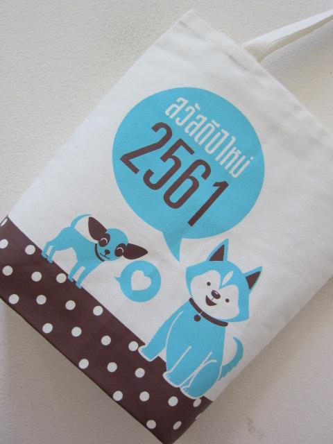 ถุงผ้าดิบ, กระเป๋าผ้าดิบ, ลดโลกร้อน, สกรีนลายสำเร็จรูป, ขายส่ง, พร้อมส่ง,ลายน่ารัก, จาก baginlove.com, happy new year, สวัสดีปีใหม่, 2561, 2018