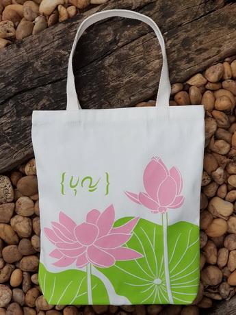งานพิมพ์, ดิจิตอล, หลากสี, ดีไซน์, สกรีน, ถุงผ้าดิบ, กระเป๋าผ้าดิบ, ถุงผ้า, ลดโลกร้อน, สกรีนลายสำเร็จรูป, ขายส่ง, ลายน่ารัก, ใบไม้, love nature, ธรรมชาติ,จาก baginlove.com
