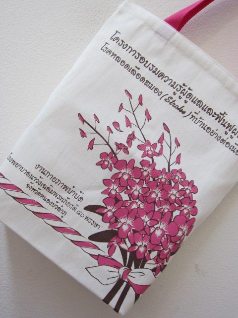ออกแบบ, design, ถุงผ้าดิบ, กระเป๋าผ้าดิบ, ของชำร่วย,หน่วยงาน, บริษัท, ลดโลกร้อน, ผ้าดิบลายสอง, ผ้าแคนวาส, สกรีนลาย, baginlove.com