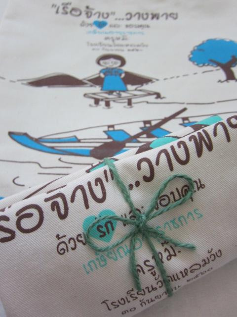 ถุงผ้าดิบ, กระเป๋าผ้าดิบ, ลดโลกร้อน ,ผ้าดิบลายสอง, ผ้าแคนวาส, สกรีนลาย, ออกแบบ, baginlove.com, งานเกษียณอายุ, เกษียณ, ราชการ, เอกชน, ครู, อาจารย์